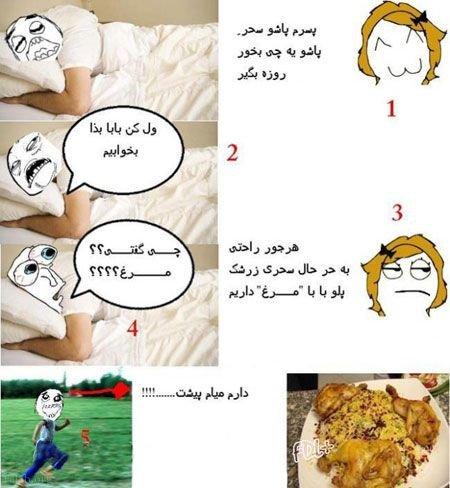 عکس های جنجالی و خنده دار ماه رمضان 97