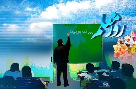 بهترین شعرهای روز معلم + تشکر و تقدیر از معلم | عکس پروفایل روز معلم مبارک