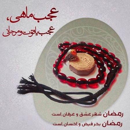 اس ام اس شروع ماه مبارک رمضان + اس ام اس خنده دار ماه رمضان