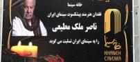 عکس هایی از مراسم تشییع پیکر ناصر ملک مطیعی