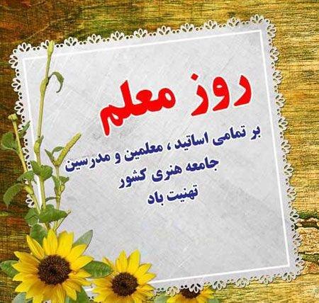 پیام تبریک روز معلم | متن تبریک روز معلم | عکس روز معلم