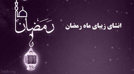 انشای زیبای ماه رمضان | انشا درباره ماه پربرکت رمضان