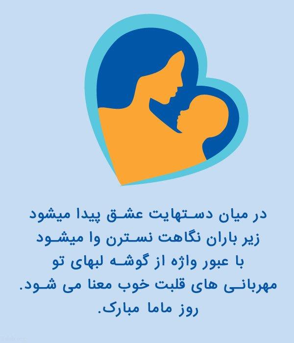 عکس پروفایل تبریک روز جهانی ماما   عکس نوشته روز جهانی ماما