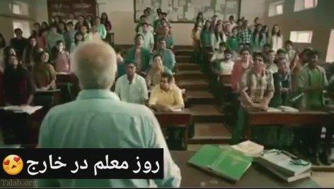 کلیپ طنز تفاوت روز معلم در ایران و خارج