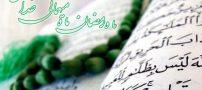 دعاهاى مجرب ویژه روزهاى ماه مبارک رمضان (دعای ماه رمضان)