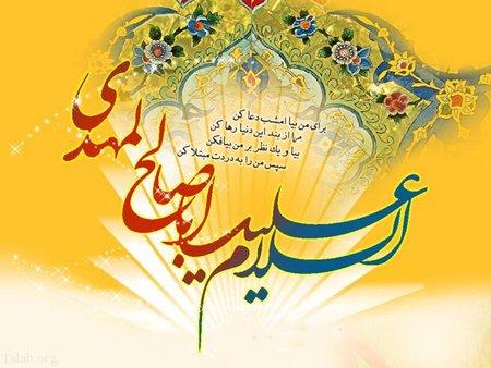 متن ادبی زیبای نیمه شعبان + عکس میلاد امام زمان (عج)