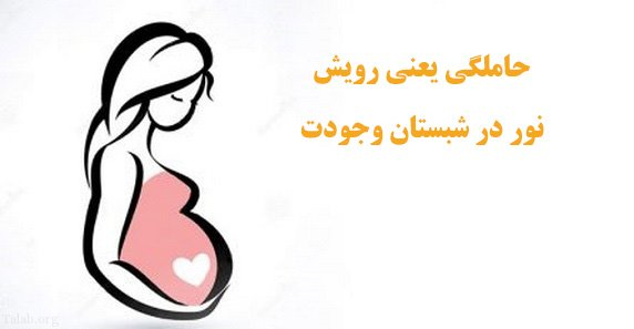 عکس پروفایل باردارم   متن تبریک حاملگی و بارداری   عکس پروفایل حاملگی