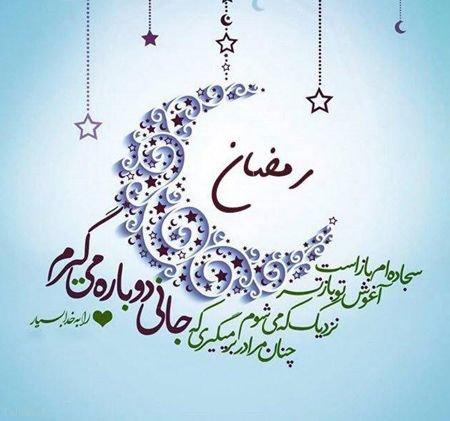 اس ام اس طنز ماه رمضان ؛ متن طنز ماه رمضان و افطار و سحر