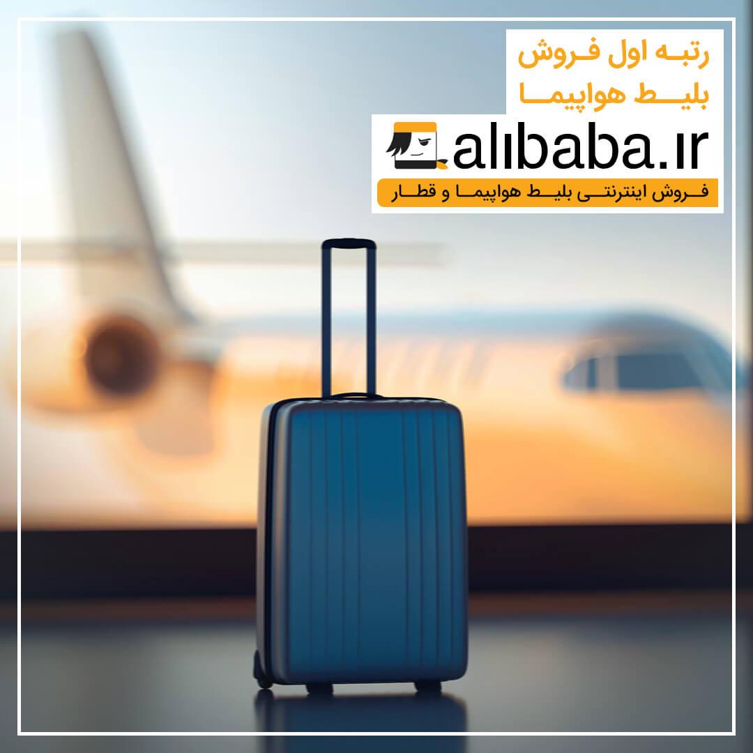 خرید آنلاین بلیط هواپیما در سایت علی بابا
