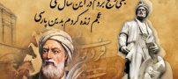 اشعار شاهنامه فردوسی | گلچینی از شعرهای حکیم ابوالقاسم فردوسی
