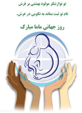 عکس پروفایل تبریک روز جهانی ماما | عکس نوشته روز جهانی ماما