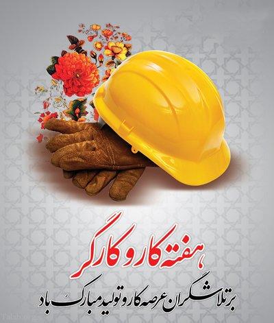 متن ادبی زیبا برای روز کارگر | جملات زیبا در مورد روز کارگر