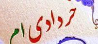 خصوصیات شخصیت خرداد ماه | متولدین خرداد | متولد خرداد | فال خرداد