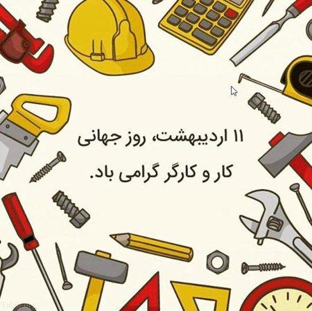 عکس مخصوص روز کارگر | عکس پروفایل روز کارگر | کارت پستال روز کارگر