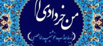 عکس نوشته خاص متولدین خرداد ماه + اس ام اس تبریک تولد خرداد