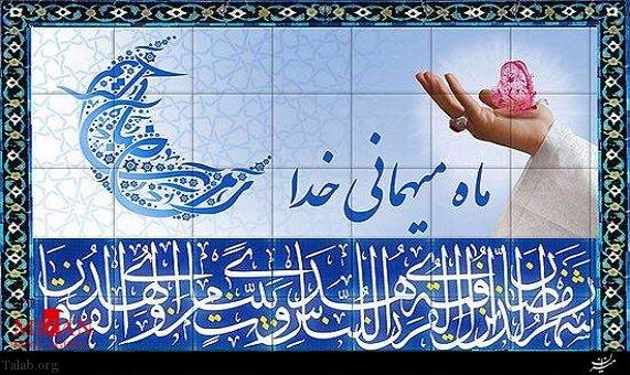 دعای امام سجاد (ع) در ماه مبارک رمضان + متن ادبی ماه رمضان