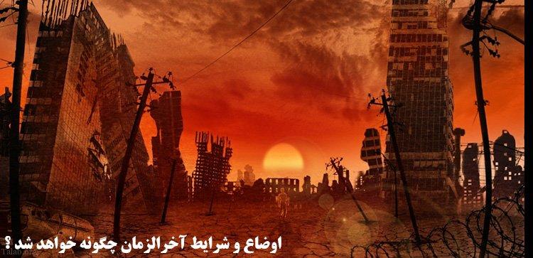 اوضاع و شرایط آخرالزمان چگونه خواهد شد ؟