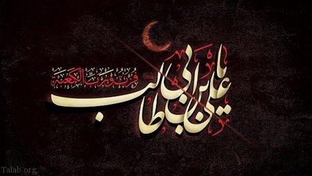 پیام تسلیت شهادت و ضربت خوردن حضرت علی علیه السلام