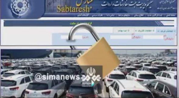 روایتی تلخ از تخلف واردات خودروهای گرانقیمت به ایران (فیلم)