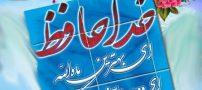 اس ام اس های خداحافظی با ماه رمضان | اشعار وداع با ماه رمضان