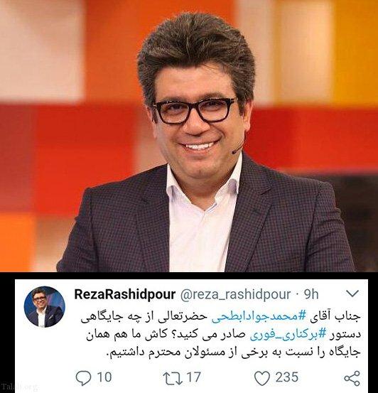 پاسخ رضا رشیدپور به نامه نماینده مجلس درباره برکناری رئیس اورژانس
