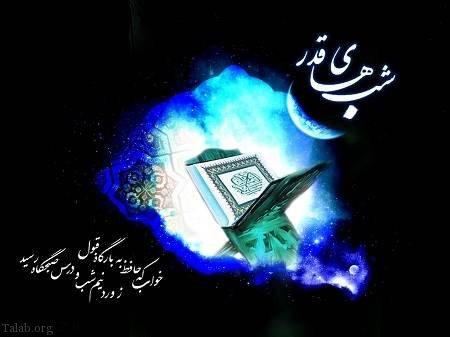 اعمال شب قدر   اعمال شب 19 و 21 و 23 ماه مبارک رمضان