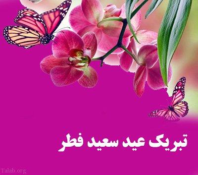 شعر زیبا مخصوص تبریک عید سعید فطر (اشعار عید فطر)