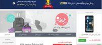 حمایت فروشگاه دیجی کالا از محصولات ایرانی – digikala