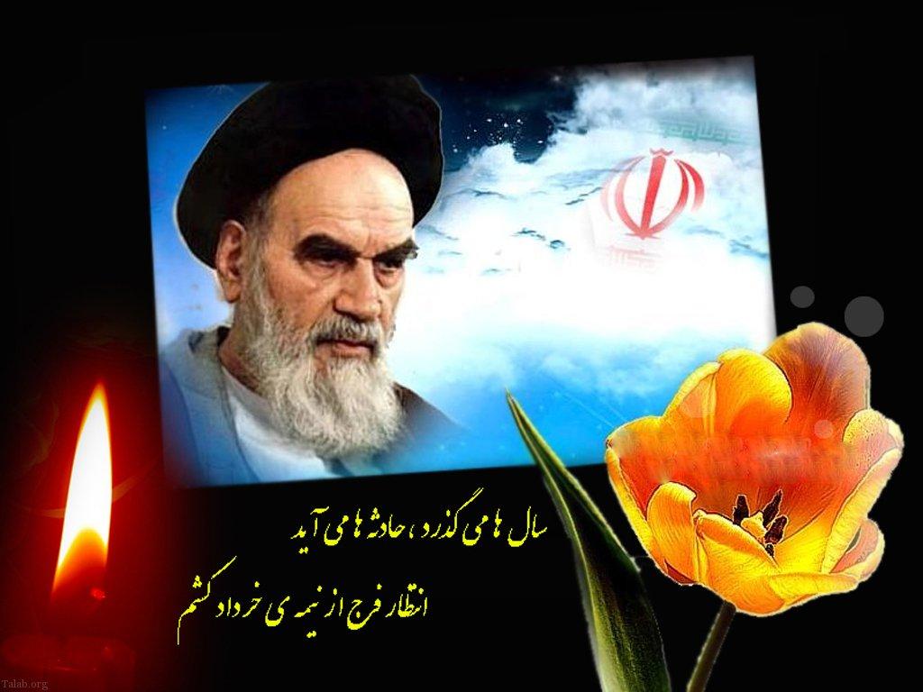 پیام تسلیت رحلت امام خمینی (ره) + اس ام اس تسلیت رحلت امام خمینی