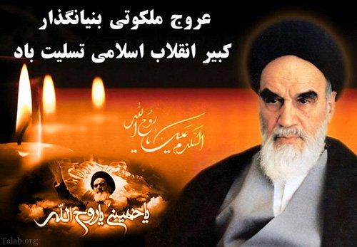 عکس زیبا برای رحلت امام خمینی