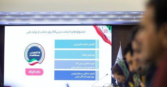 حمایت فروشگاه دیجی کالا از محصولات ایرانی - digikala