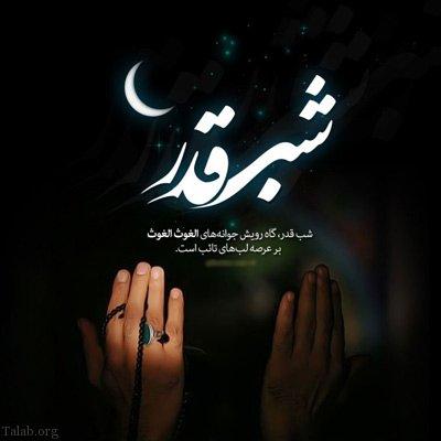 اشعار شب های قدر (عکس پروفایل شب قدر)