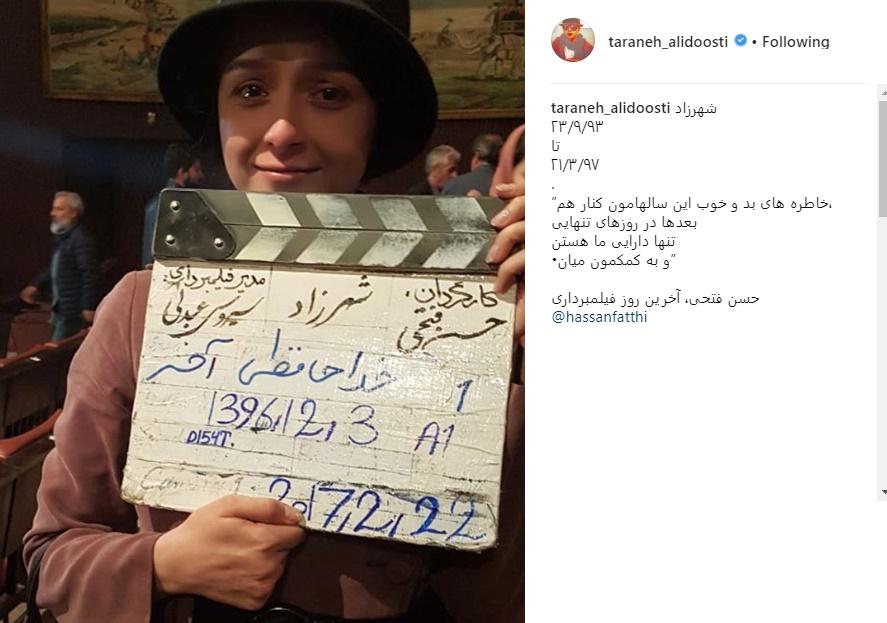پست اینستاگرامی ترانه علیدوستی و گلاره عباسی برای پایان شهرزاد