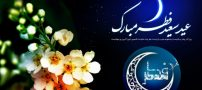 اس ام اس تبریک عید سعید فطر (پیام تبریک عید فطر)