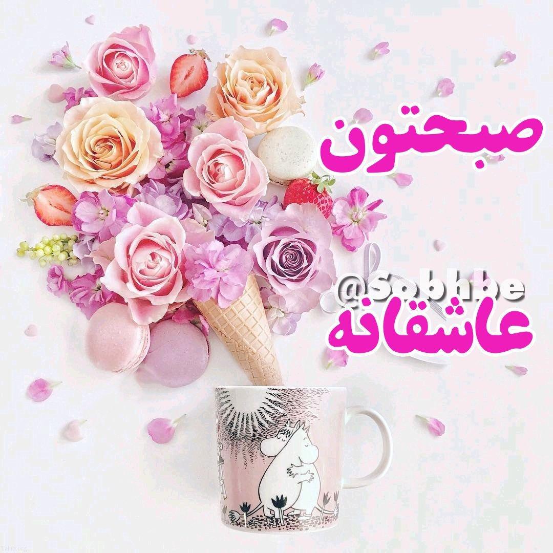 عکس صبح بخیر کوتاه