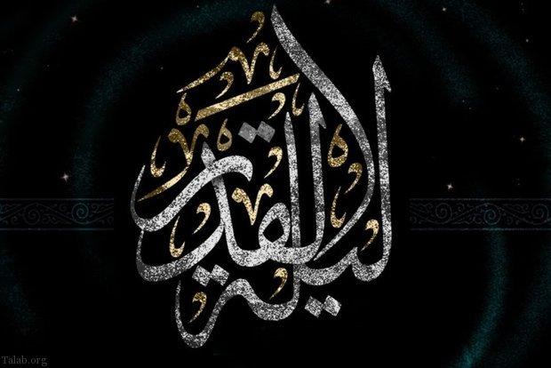 دعای شب قدر و اجابت دعای شب قدر   اعمال کامل شب قدر