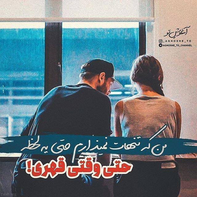 50 عکس نوشته عاشقانه دونفره ناب | متن عاشقانه زیبا
