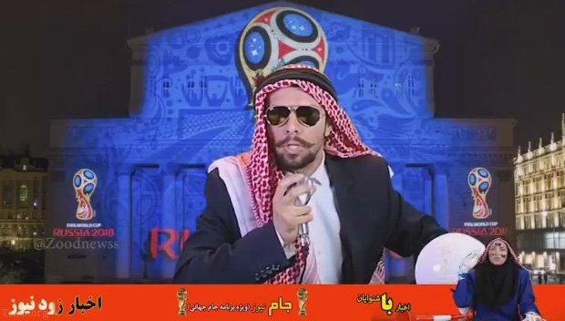 کلیپ طنز بازی افتتاحیه جام جهانی عربستان و روسيه