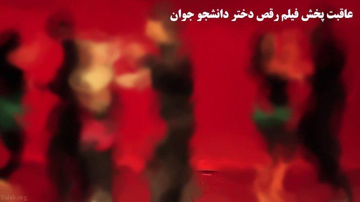 پخش فیلم رقص دختر دانشجو جوان در پارتی و رابطه پنهانی استاد
