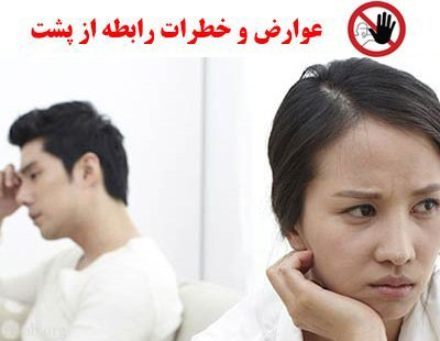 روش های رابطه مقعدی با زنان (عوارض و خطرات رابطه از پشت)