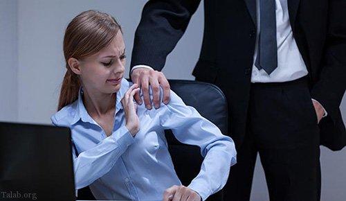 خشونت جنسی علیه زنان در محل کار (آزار جنسی زنان)