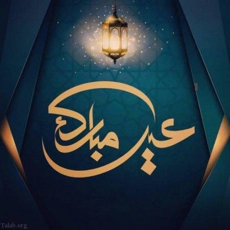 عکس پروفایل عید سعید فطر + اس ام اس تبریک عید سعید فطر (9)