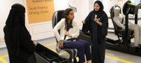 آموزش رانندگی به زنان عربستانی با امکانات خاص (عکس)