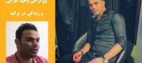 بیوگرافی وحید خزایی و زندگی در ترکیه + کلیپ وحید خزایی