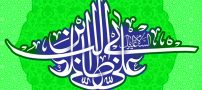 دعای حرز امام جواد (ع) برای دفع بلا و دفع چشم زخم