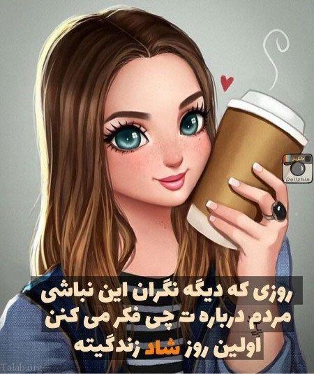 عکس پروفایل فانتزی دخترانه + عکس نوشته به همراه متن دخترونه