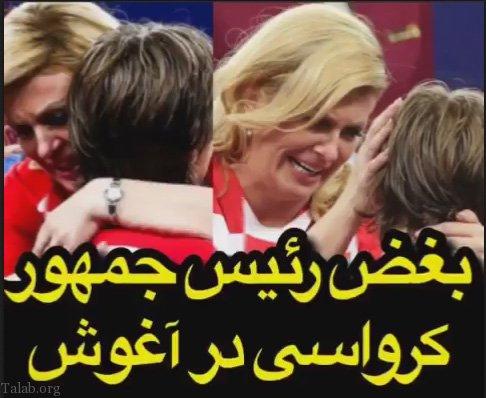 بغل کردن رئیس جمهور كرواسی در پایان جام جهانی 2018 (فیلم)