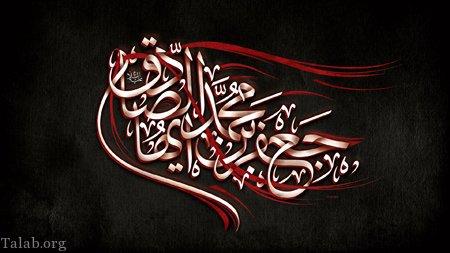عکس نوشته شهادت امام جعفر صادق (ع) + عکس پروفایل شهادت امام صادق
