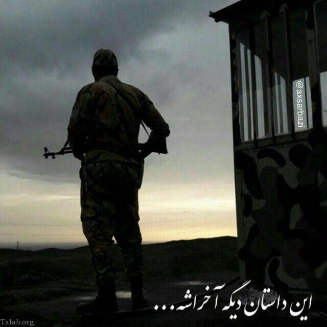 عکس پروفایل سربازی | پروفایل سرباز | پروفایل خدمت سربازی + متن