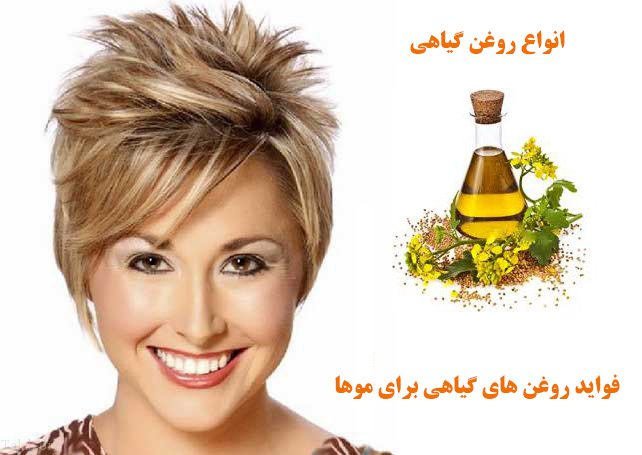 روش استفاده و فواید روغن های گیاهی برای موها